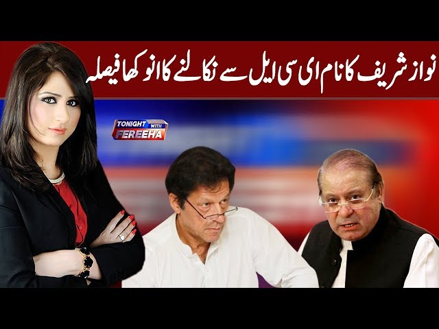 Tonight with Fereeha | 12 November 2019 | AbbTakk News