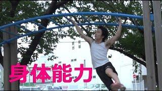 【子供に教えたい】身体能力を手軽に高くするためにやれること!! thumbnail