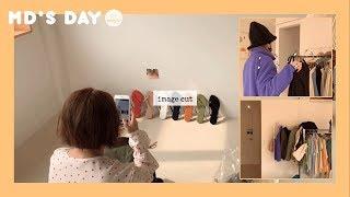 [여리여리] 여성쇼핑몰 MD의하루 ! 📝 /일상+쇼핑몰직무+패션+스타일링