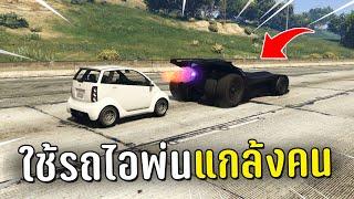 ไล่แกล้งคนในเชิฟ ด้วยรถไอพ่นในเกม GTA V Roleplay