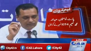 42 Live:  Lahore Board of Intermediate Part II results announcement
