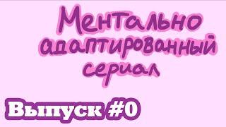 Ментально адаптированный сериал: Выпуск 0 (русский дубляж)
