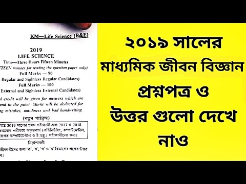 (full answer এর link ডিস্ক্রিপশন এ আছে) 2019 madhyamik life science science question with answers