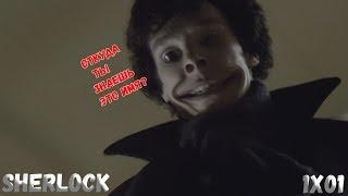 Sherlock 1x01 - ...КТО. ВАМ. СКАЗАЛ?