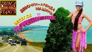 видео Аренда в Анапе