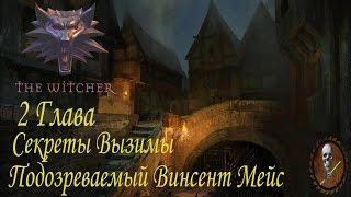 ведьмак Глава 2, Секреты Вызимы, Подозреваемый: Винсент, Крыса