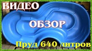 Пруд 640 литров Ландшафтный дизайн Пластиковый пруд на дачу для искусственного водоема обзор(, 2016-05-30T18:17:32.000Z)