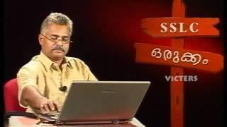 SSLC Orukkam-Malayalam Part 12