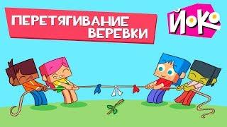 Играем с ЙОКО -  Перетягивание веревки - Весёлые игры для детей - Во что поиграть с друзьями