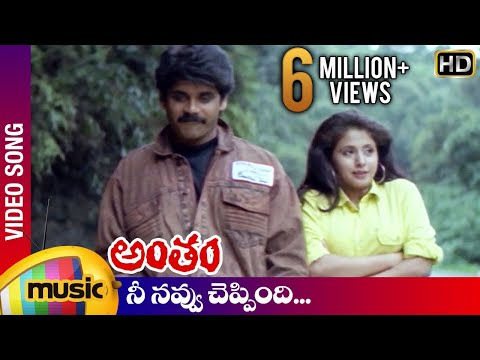 Antham Telugu Movie Songs | Nee Navvu Cheppindi Video Song | Nagarjuna | Urmila | RGV | Mango Music