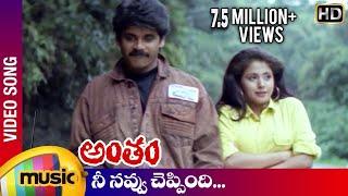 Antham Telugu Movie Songs | Nee Navvu Cheppindi Video Song | Nagarjuna | Urmila | RGV | Mango Music
