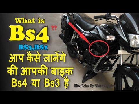 BS4 What is Bs4,Bs3,Bs2 How to Know Bs4 Bike&Engien Hero super Splendor Bs4,Aho,i3s Review in Hindi