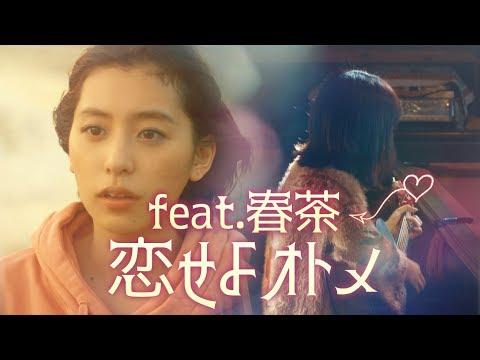 Youtube: Koi Seyo Otome (feat. Harutya) / kobasolo