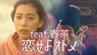 恋せよオトメ feat. 春茶 / コバソロ