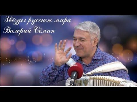 """Валерий Сёмин в программе """"Звёзды Русского мира"""""""