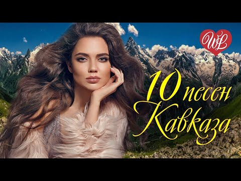 10 ПЕСЕН ВОСТОКА ♫ НЕ ВЕРНУСЬ ♫  КРАСИВЫЕ ПЕСНИ ♫ ЭТИ ПЕСНИ ИЩУТ ВСЕ ♫ WLV ♫ RUSSIAN MUSIC ♫ - Видео онлайн