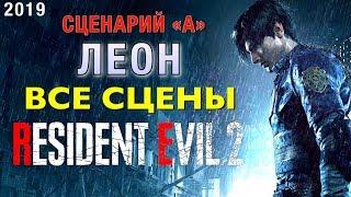 """RESIDENT EVIL 2 REMAKE — Все сцены Леон (сценарий """"A"""") Русские субтитры Игрофильм Game movie"""