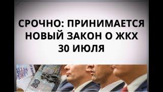 Срочно принимается новый закон о ЖКХ 30 июля