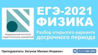 🔴 ЕГЭ-2021 по физике. Разбор открытого варианта досрочного периода (ФИПИ)