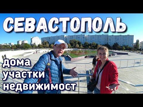 Севастополь. Цена земли в центре и продажа дома. Земельные участки. Купить дом в Крыму. Крым сегодня
