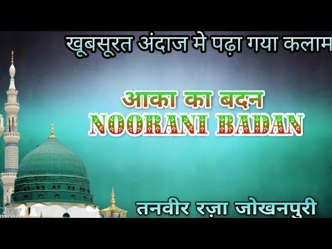 खूबसूरत अंदाज मे पढ़ा गया कलाम||Aaqa Ka Badan Noorani Badan ||Tanveer raza jokhanpuri Naat 2017