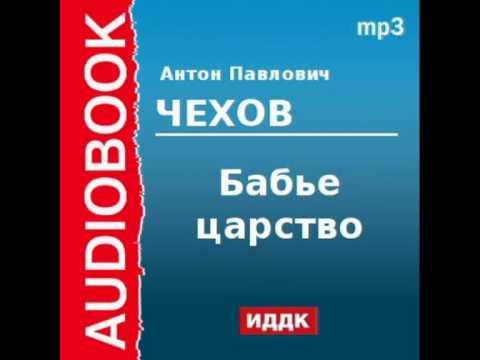 2000210 Аудиокнига. Чехов
