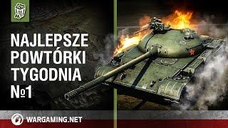 Najlepsze powtórki tygodnia №1 [World of Tanks Polska]