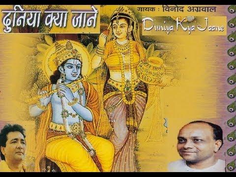 Meri Lagi Shyam Sang Preet [Full Song] - Duniya Kya Jaane