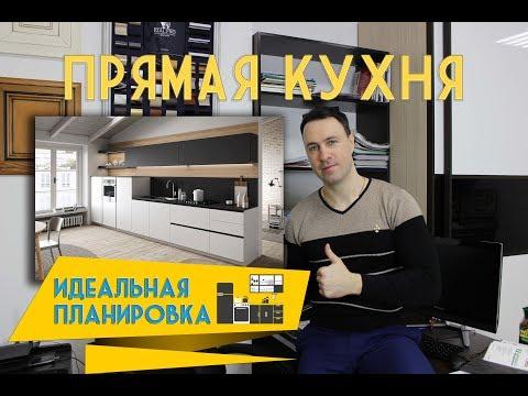 Идеальная планировка прямой кухни