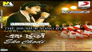 Eka chori by neel akash new jumur song 2017