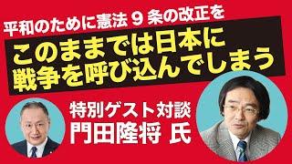【特別ゲスト対談】このままでは日本に戦争を呼び込んでしまう!?