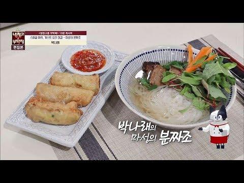 [15분 레시피] 박나래의 '마성의 분짜조'