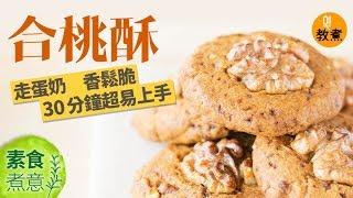 【素食食譜】合桃酥免蛋奶黑糖風味佳 30分鐘健康小食 │ 01教煮