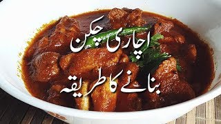 Achari Murgh Recipe in Urdu اچاری چکن بنانے کا طریقہ Pickle Chicken Recipe | Chicken Recipes