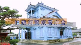 旧鶴岡警察署庁舎 2018