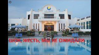 ЕГИПЕТ 2020 Gafy Resort 4 ШОК ЖЕСТЬ ПОЛНЫЙ ТРЕШ МЫ НЕ ОЖИДАЛИ