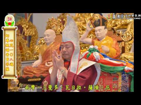 Living Buddha Lian-sheng Sheng-yen Lu Recites Samantabhadra Bodhisattva Mandra