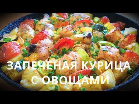 Как приготовить курицу в духовке с овощами