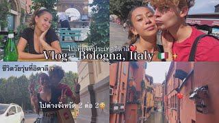 Vlog - ไปเที่ยวต่างจังหวัดที่ อิตาลี ( สองต่อสอง😳😩 ) Bologna - Italy 🇮🇹 // Asia Ferraro