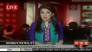 LIVE SOMOY TV   সরাসরি সময় টিভি   SOMOY TV LIVE   LIVE BENGALI TV
