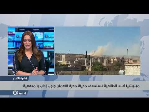ميليشيا أسد الطائفية تستهدف مدينة معرة النعمان جنوب إدلب بالمدفعية