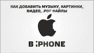 Как добавить музыку на айфон(Как добавить музыку на айфон Покажу как добавить файлы на айфон. 1. Добавить музыку (0:12) 2. Добавить видео..., 2013-10-24T16:38:23.000Z)