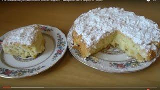 Готовим дома Кулинария Яблочный пирог Шарлотка Рецепт