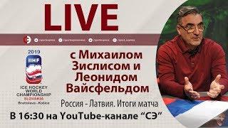 Кого засуживали в матче Россия - Латвия? Онлайн с Зислисом и Вайсфельдом