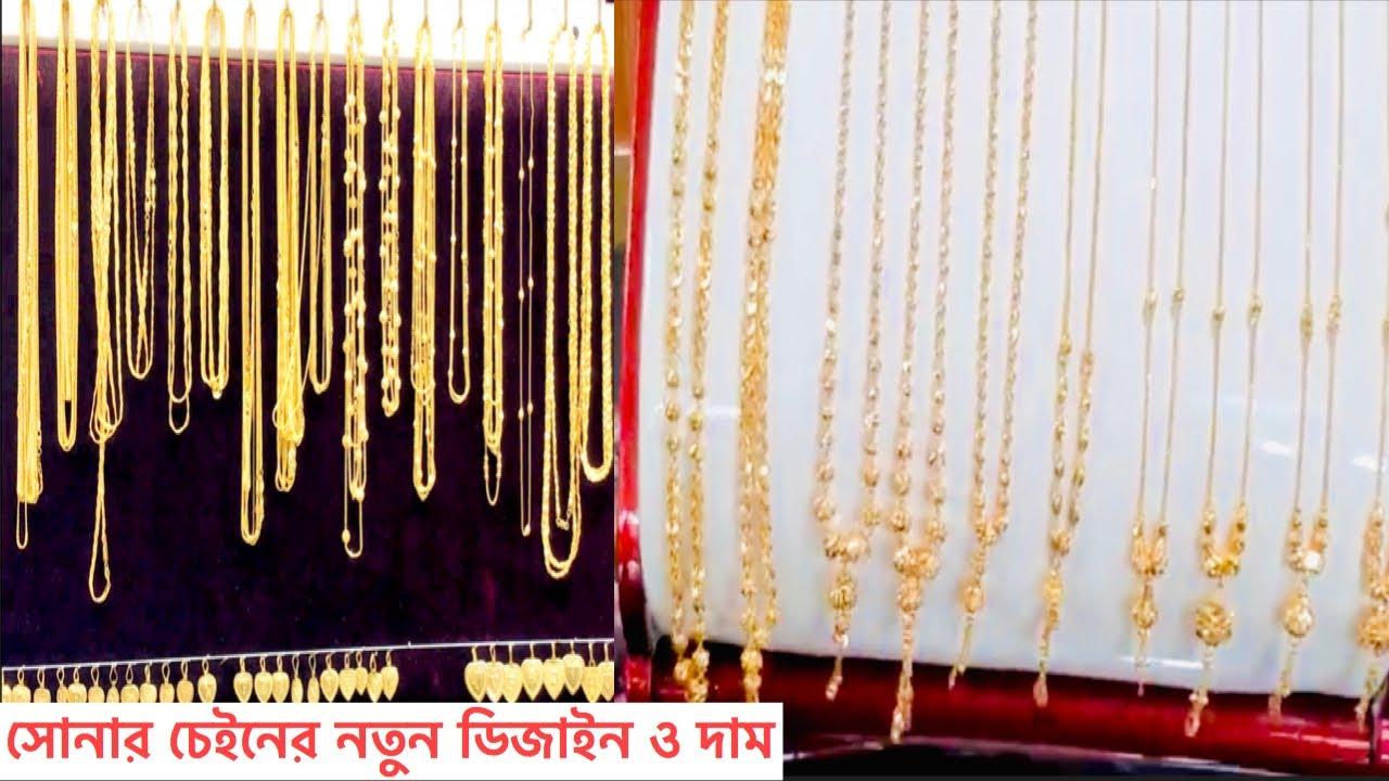 New Collection Gold Chain Design। নতুন কালেকশন সোনার চেইন ডিজাইন ও দাম।