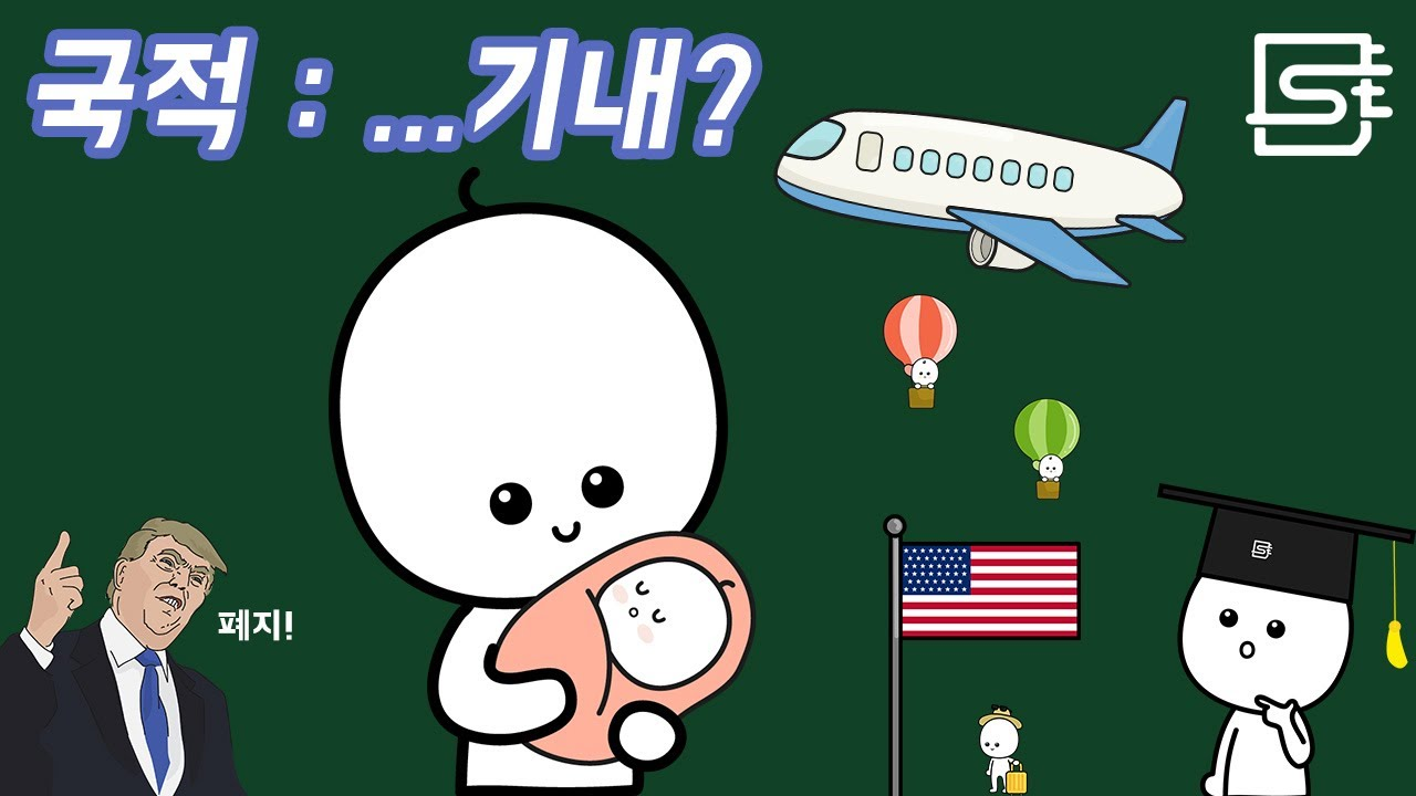 비행기 안에서 태어나면 아기의 국적은 어떻게 될까?