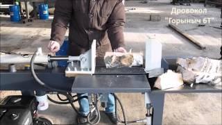 Дровокол #Горинич - купити гідравлічний колун для дров. Характеристики і ціни.