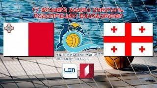#წყალბურთი მალტა - საქართველო / Malta vs Georgia 17 წლამდე ვაჟთა ევროპის ჩემპიონატი #LIVE