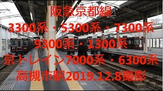 阪急電車京都線いろいろ 高槻市駅2019 12 08