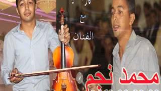 Mohamed Najm